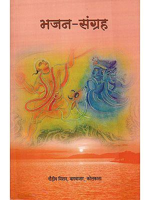 भजन-संग्रह - Bhajan Samgraha