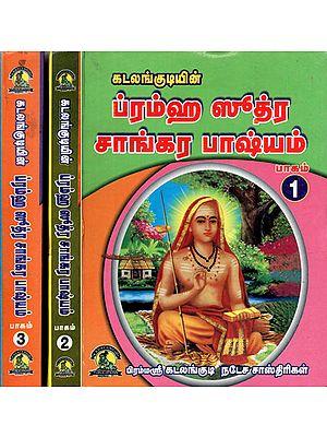 ब्रह्मसूत्रशाङ्करभाष्यम् - Brahma Sutra Shankar Bhashyam (Set of Three Volumes)