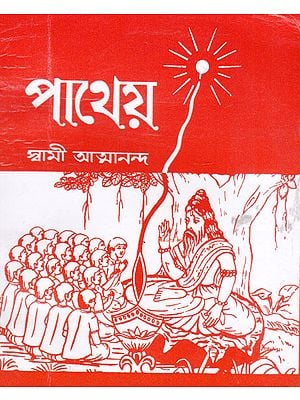 Patheyo (Bengali)