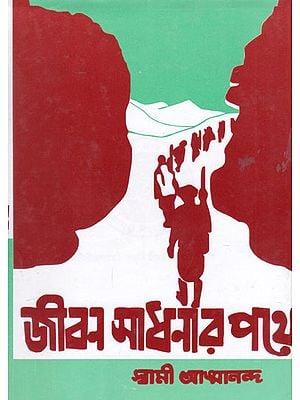 Jiban- Sadhanar Pathe (Bengali)