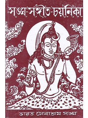 Sangha Sangeet Chayanika (Bengali)