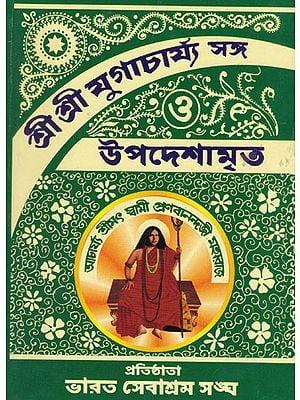 Shri Shri Yugacharya Sanga Or Upadesamrita (Bengali)