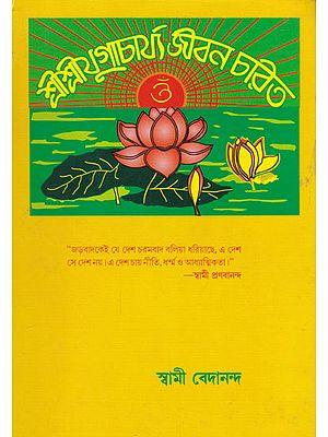 Shri Shri Yugacharya Jibana Charita (Bengali)