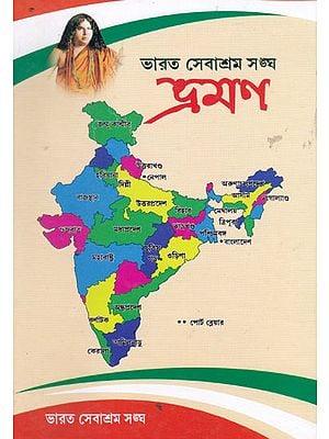 Bharat Sevasharam Sangho- Bhraman (Bengali)