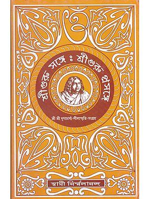 Shri Guru Sange - Shri Guru Prosange (Bengali)