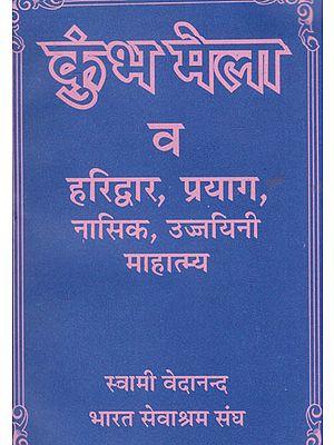 कुंभमेलावहरिद्वार,प्रयाग,नासिक,उज्जयिनीमाहात्म्य - Kumbh Mela and Haridwar, Prayag, Nashik, Ujjayini Greatness