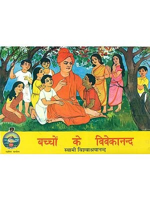 बच्चों के विवेकानन्द: Children's Vivekananda