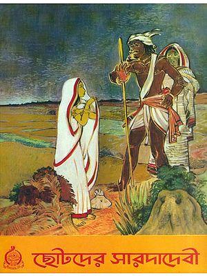 ছোটদের সারদাদেবী: Chhotader Sarada Devi (Bengali)