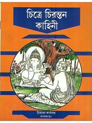 চিত্র চিরন্তন কাহিনী: Chitra Chirantan Kahani (Bengali)