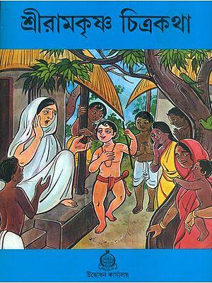 শ্রীরামকৃষ্ণ চিত্রকথা: Shri Ramakrishna Chitrakatha (Bengali)