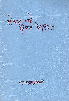 Iswar Na! Iswar Achen!! (Bengali)