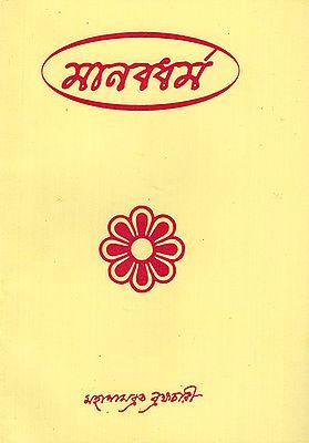 Manab Dharma (Bengali)
