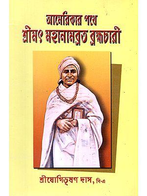 Americar Pathe Srimad Mahanambrata Brahmachari (Bengali)