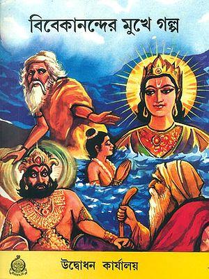 বিবেকানন্দের মুখে গল্প: Vivekanander Mukhe Galpa (Bengali)
