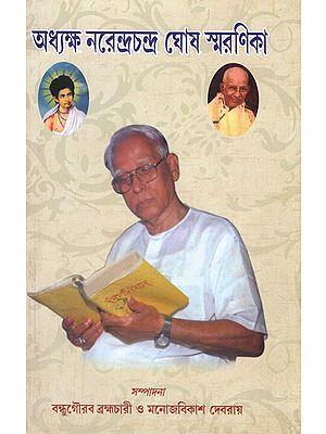 Adhyakshya Naredra Chandra Ghosh Smaranika (Bengali)