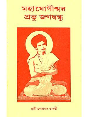 Mahayogi Prabhu Jagavandhu (Bengali)