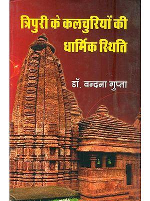 त्रिपुरी के कलचुरियों की धार्मिक स्थिति: Religious Status of the Kalchuris of Tripuri