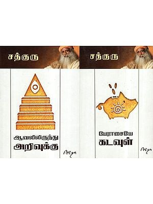 Greed is God & Aavalil Irundhu Arivukku In Tamil (Two Parts in one Book)