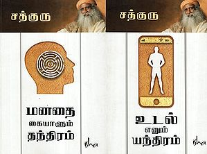 Udal Enum Yenthiram & Manathai kaiyalum Thanthiram In Tamil (Two Parts in one Book)