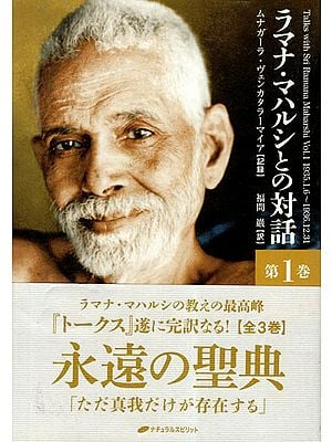Talks With Sri Ramana Maharshi (Japanese)