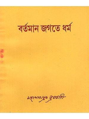 বর্তমান জগতে ধৰ্ম : Religion in the Present World (Bengali)