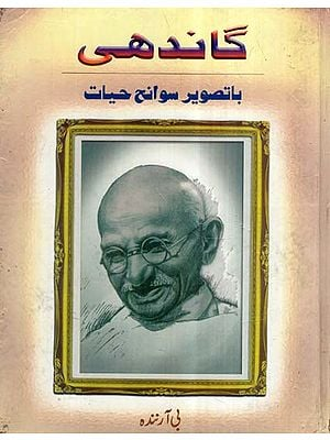 Gandhi- A Pictorial Biography (Urdu)