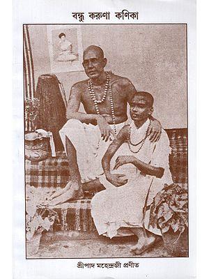 বন্ধু করুনা কণিকা : Vandhu Karuna Kanika (Bengali)