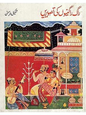 Raag Ragniyon Ki Tasveeren (Urdu)