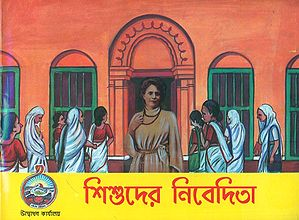 শিশুদের নিবেদিতা: Shishuder Nivedita (Bengali)