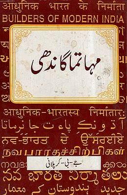 Mahatma Gandhi (Urdu)