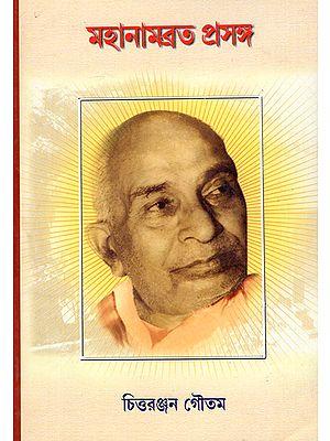 মহানামভরাট প্রসঙ্গ : Mahanamvrat Prasang (Bengali)