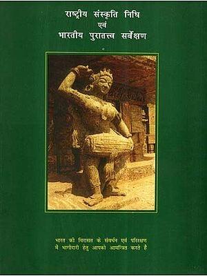 राष्ट्रीय संस्कृति निधि एवं भारतीय पुरातत्त्व सर्वेक्षण- National Cultural Fund And Archaeological Survey Of India