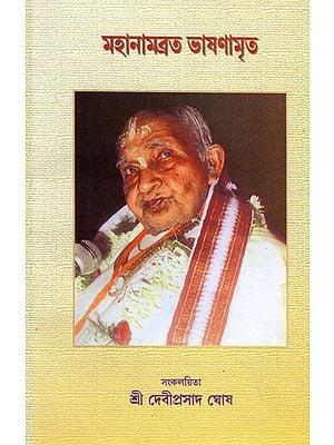 মহানামব্রত ভাষনামৃত : Mahanamvrat Bhashna Amrit (Bengali)