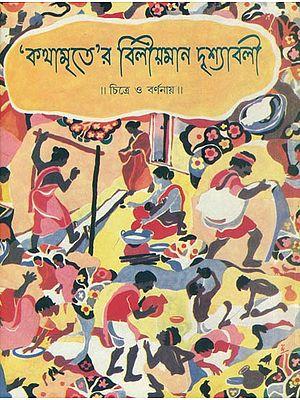 কথামৃতের বিলীয়মান দৃশ্যাবলী: Kathamriter Bileoman Drishabali (Bengali)