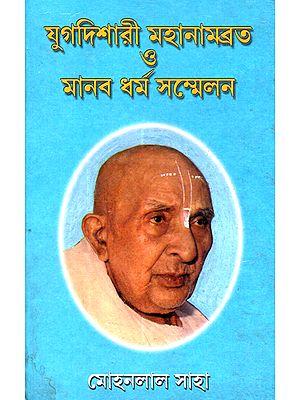 যুগদিশারী মহানামব্রত ও মানব ধৰ্ম সম্মেলন : Yuga- Dishari Mahanamvrat and Manav Dharma Sammelan