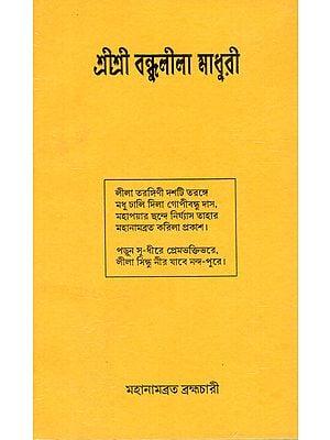 শ্রী শ্রী বন্ধুলীলা মাধুরী : Shri Shri Vandhu Lila Madhuri (Bengali)