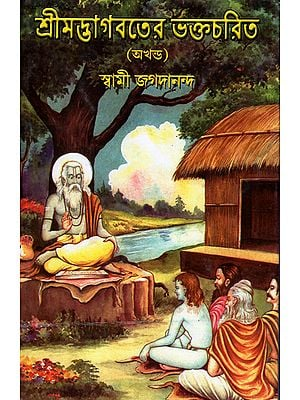 শ্রীমদ্ভগবতের ভক্তচারিত : Shrimad Bhagawat Bhakta Charita (Bengali)