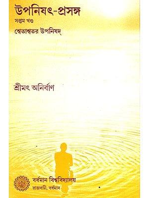 উপনিষৎ প্রসঙ্গ (প্রথম খন্ড): Upanishad Prasanga (Vol-VII in Bengali)