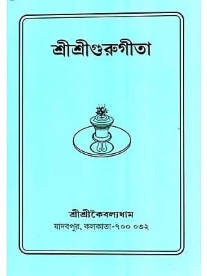 শ্রী শ্রী গুরুগীতা  : Shri Shri Guru Geeta (Bengali)