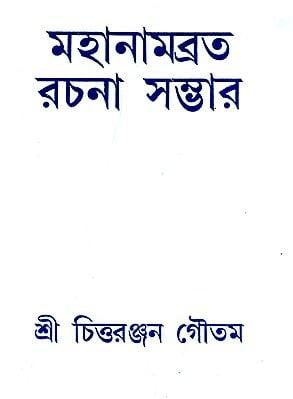 মহানামব্রত রচনা সস্তার: Mahanamavrata Rachana (Bengali)