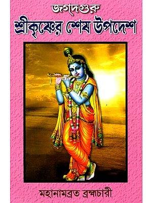 শ্রীকৃষ্ণের শেষ উপদেশ : Discourses of Shri krishna (Bengali)