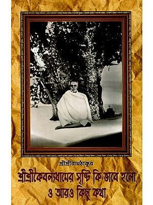 শ্রী শ্রী কৈবল্যধামের সৃষ্টি কি ভাবে হলো ও আরও কিছু কথা : Discourses by Shri Shri Ramthakur (Bengali)