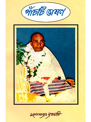 Mahanamavratajee'r Paanchti Bhashan (Bengali)