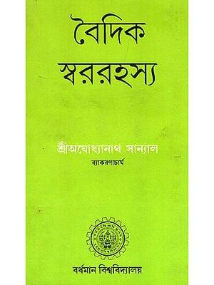 বৈদিক স্বর রহস্য : Vedik Swar Rahasya (Bengali)