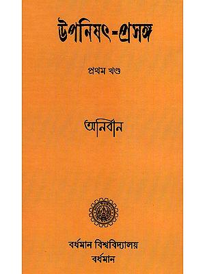 উপনিষৎ-প্রসঙ্গ (প্রথম খন্ড): Upanishad Prasanga (Vol-I in Bengali)
