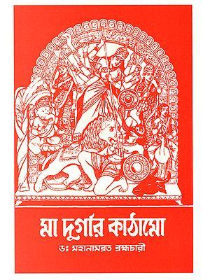 মা দুর্গার   কাঠামো: Maa Durga (Bengali)