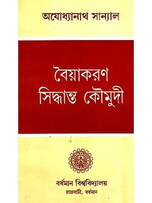 বৈয়াকরন সিদ্ধান্ত কৌমুদী : Vaikaran Siddhanta Kaumudi (Bengali)
