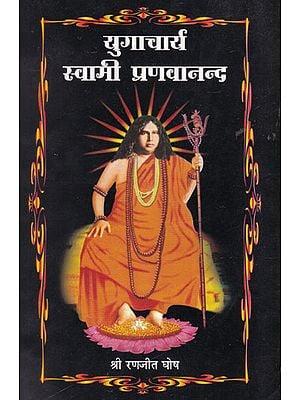 युगाचार्यस्वामीप्रणवानन्द - Yugacharya Swami Pranabananda