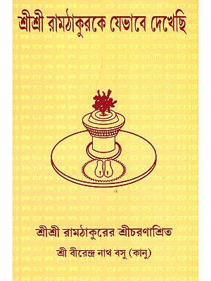 শ্রী শ্রী রামঠাকুরকে  যেভাবে দেখেছি : Shri Shri Ramthakur  (Bengali)