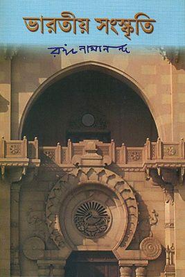ভারতীয় সংস্কৃতি : Bharatiya Sanskriti (Bengali)